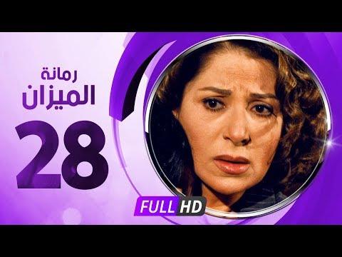 مسلسل رمانة الميزان حلقة 28 HD كاملة