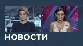 Новости от 11.07.2018 с Еленой Светиковой и Лизой Каймин