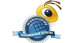 Как получить персональный аттестат Webmoney