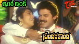 Sundarakanda Songs | Inka Inka | Venkatesh, Meena | TeluguOne