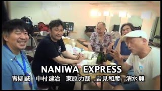 NANIWA EXPRESS at Mister Kelly's 2016年3月17日〜21日 TEL:06-6342-58...