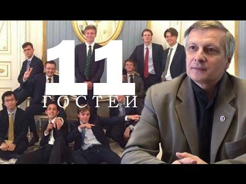 11 гостей Путина.