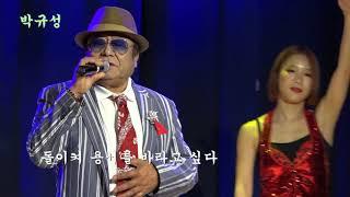 가수(박규성)남은인생통쾌하게,작사,박규성,작곡,김병학