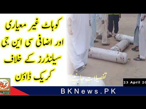 Kohat CNG Cylinder Crackdown