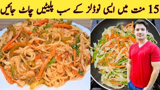 Noodles Recipe By Ijaz Ansari  نوڈلز بنانے کا بہترین طریقہ  Spaghetti Recipe  instant Recipe