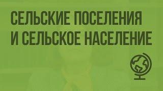 видео Экологические сельские поселения в России и мире