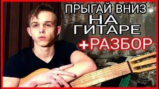 Разбор Песни на гитаре Олеся Прыгай вниз не бойся УРОКИ ГИТАРЫ,ОБУЧЕНИЕ