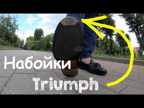 Установка металлических набоек Triumph