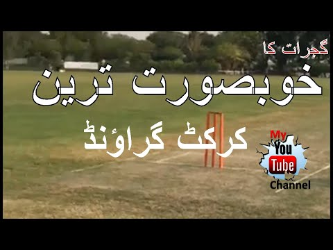 Most Beautiful Cricket Ground of Gujrat, Pakistan: Opening match between Barila and Peroshah