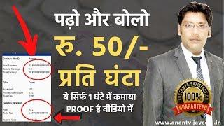 रु. 50/- प्रति घंटा | पढ़ो, बोलो और कमा लो, U Speak We Pay Money Making App Review & Tricks | Hindi