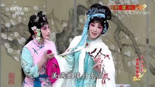 《中国京剧像音像集萃》 20191121 京剧《霍小玉》 2/2| CCTV戏曲
