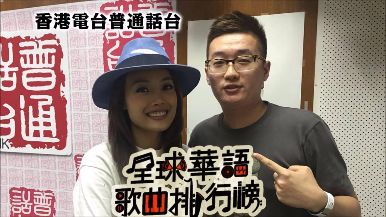 2016-6-11 香港電臺普通話臺 - 全球華語歌曲排行榜 - 樂會小孟 - 容祖兒 - YouTube