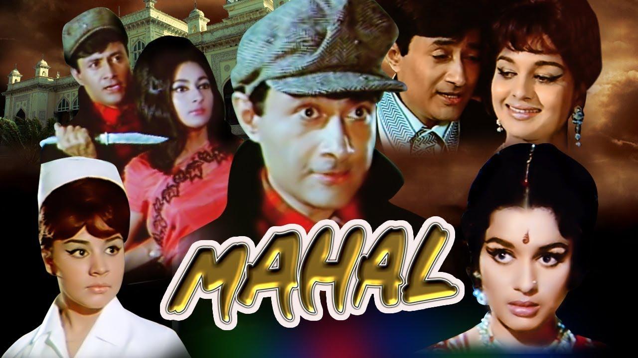 Download Mahal Full Movie | Dev Anand Hindi Suspense Movie | Asha Parekh | Superhit Bollywood Movie