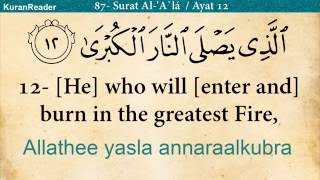 quran-87-surat-al-ala-the-most-high-with-english-audio-translation-and-transliteration