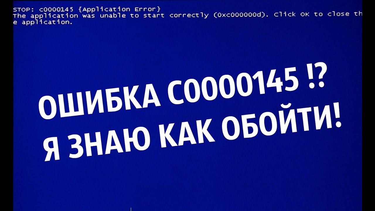 что делать если пишет stop c 0000145