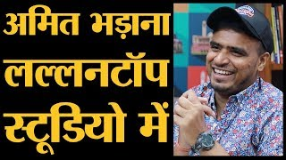 Amit Bhadana Full Interview: कौन है competitor? | The Lallantop