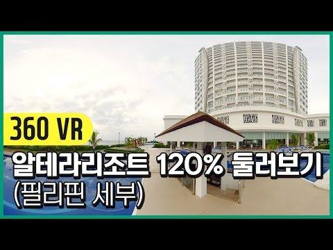 알테라 리조트 360 VR로 120% 살펴보기!