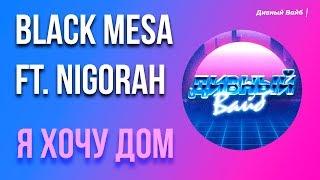 BLACK MESA ft. NIGORAH - Я Хочу Дом (Премьера) 🏠