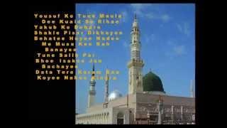 Parwar Digar e Alam ( Naat )  Free karaoke with lyric by Hawwa -