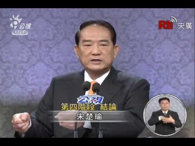 【央廣】2012 總統電視辯論 12/17 第四階段 結論