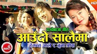 New Panchebaja Song 2074/2017 | Aaudo Salaima - Juna Shrish & Hemanta Ale Ft. Hemanta & Rina Thapa