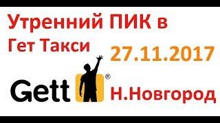 Заработок реального таксиста в такси в Нижнем Новгороде за 7 часов за смену