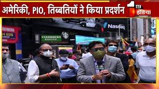 America में China के खिलाफ हुआ प्रदर्शन, Jaipur Foot USA Chairman Prem Bhandari की अहम भूमिका
