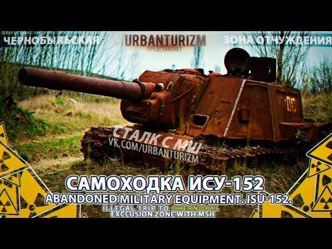 Припять с МШ 2014 #6 Брошенная военная техника. ИСУ-152. Abandoned military equipment. ISU-152.