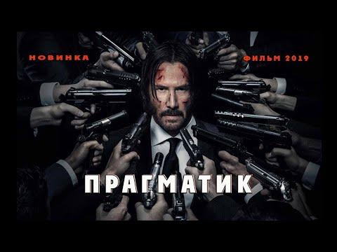 Прагматик ( Фильм Онлайн Кино Новинка 2019 )