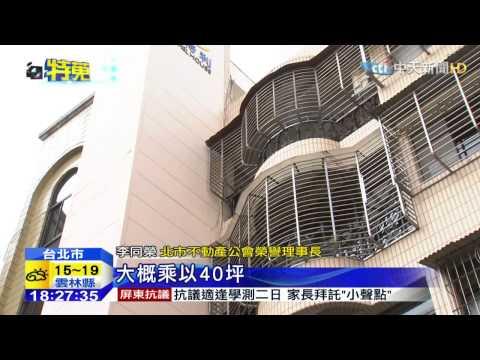 20150202中天新聞 全台首例!舊公寓靠自己增裝電梯