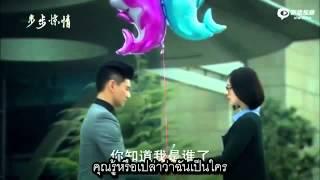 [ซับไทย]Sneak Peek #1 Of Bu Bu Jing Qing