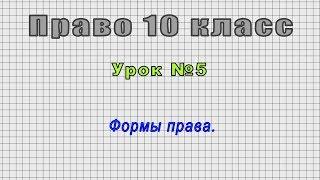 Право 10 класс (Урок№5 - Формы права.)