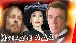 Исчадье ада (1991) фильм