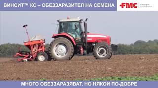 ВИНСИТ КС - ОБЕЗЗАРАЗИТЕЛЯТ ОТ ФМС