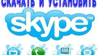Как легко и быстро скачать и установить скайп Skype! Видео-урок