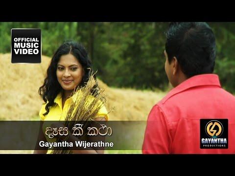 Deesa Kee Katha - Gayantha Wijerathne