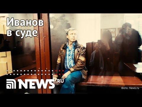 Председателя Правления Пенсионного фонда РФ Иванова Алексея привезли на суд