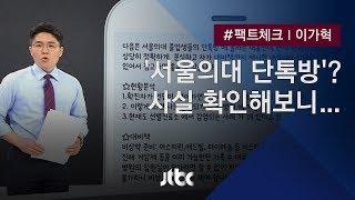 """[팩트체크] """"비상약 준비"""" '서울의대 졸업생 단톡방' 글 진짜일까? / JTBC 뉴스룸"""