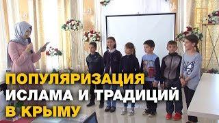 В Крыму нашли свой способ популяризировать ислам и традиции