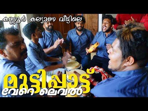 Kannur Wedding Kaimutty Paattu | Ishal Kannur | Trip Company Vlog