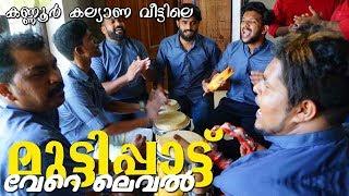 Kannur Wedding Kaimutty Paattu   Ishal Kannur   Trip Company Vlog