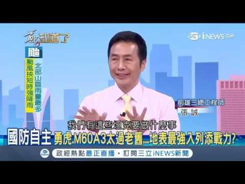 20180709 M1A2T來台灣 中共幹嘛氣噗噗