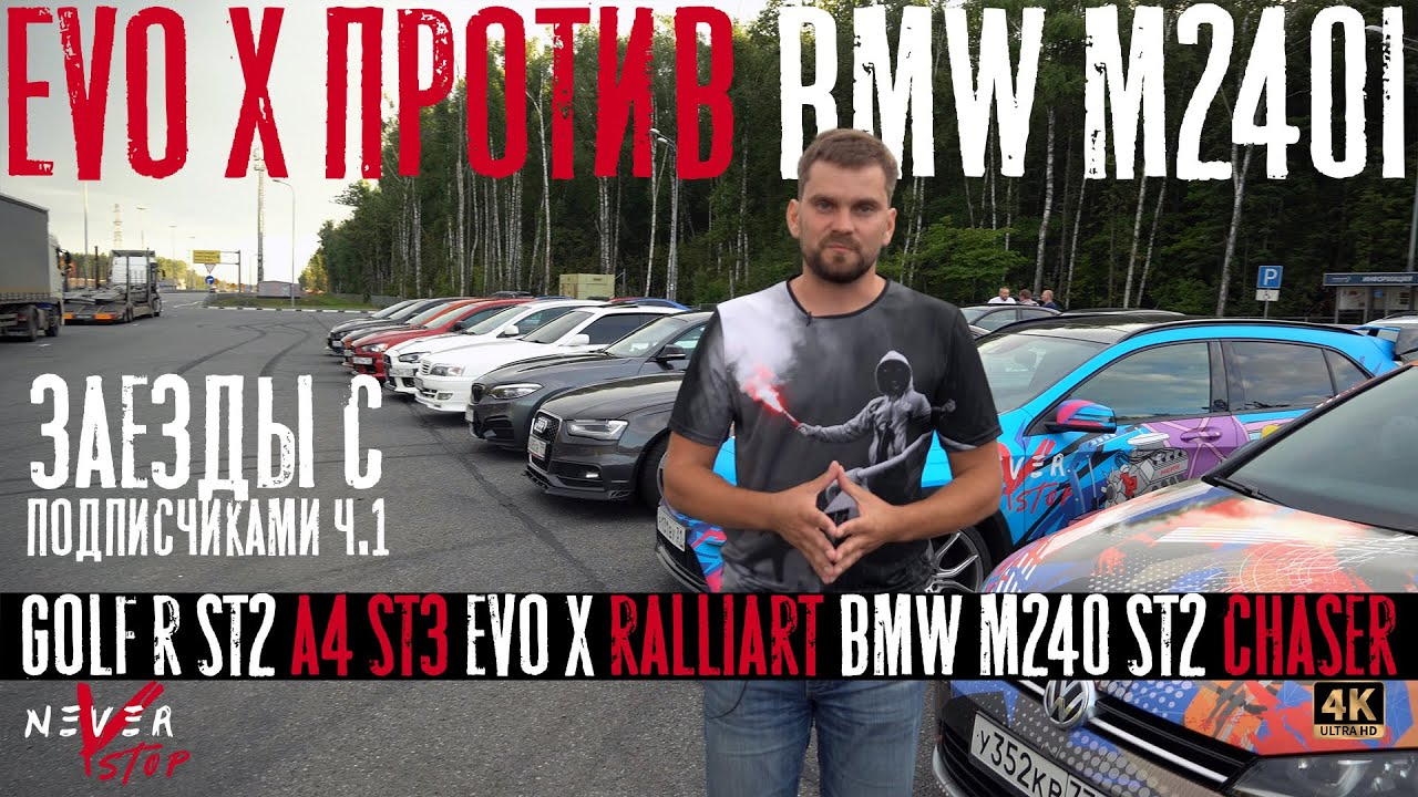 BMW M240ix Stage2 ПРОТИВ Lancer EVO X 500hp и Toyota MARK II 2jzgte. Сходка подписчиков ч1