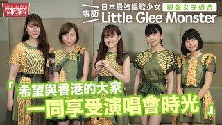 Little Glee Monster 7月15日於九龍灣國際展貿中心進行個唱,相信在場觀...