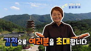 멋~진 김천에, 여러분을 초대합니다. (관광홍보대사 이…