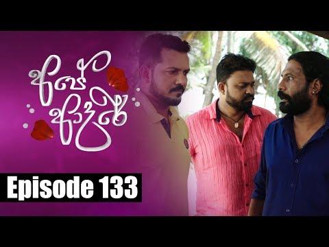 Ape Adare - අපේ ආදරේ Episode 133 | 24 - 09 - 2018 | Siyatha TV Private