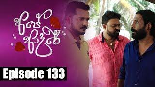 Ape Adare - අපේ ආදරේ Episode 133 | 24 - 09 - 2018 | Siyatha TV Thumbnail