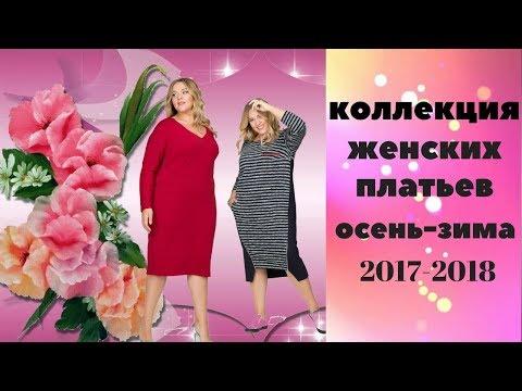 Коллекция женских платьев  Осень-Зима  2017-2018