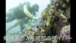にわちゃん故郷・種市を唄う 「南部ダイバー」 作詞・作曲:安藤睦夫 唄...