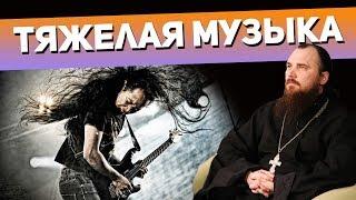 Download Отношение к тяжелой музыке. Священник Максим Каскун Mp3 and Videos